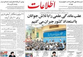 صفحه ی نخست روزنامه های سیاسی یکشنبه ۳۰ خرداد