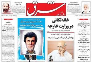 صفحه ی نخست روزنامه های سیاسی دوشنبه ۳۱ خرداد