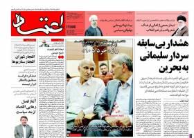صفحه ی نخست روزنامه های سیاسی سه شنبه ۱ تیر
