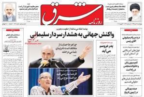صفحه ی نخست روزنامه های سیاسی چهارشنبه ۲ تیر