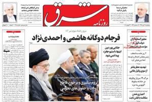 صفحه ی نخست روزنامه های سیاسی پنجشنبه ۳ تیر