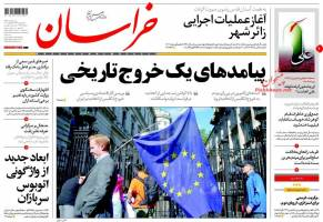 صفحه ی نخست روزنامه های سیاسی شنبه ۵ تیر