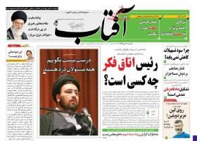 صفحه ی نخست روزنامه های سیاسی یکشنبه ۶ تیر