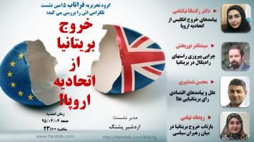 بررسی علل و پیامدهای خروج بریتانیا از اتحادیه اروپا