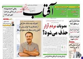 صفحه ی نخست روزنامه های سیاسی سه شنبه ۸ تیر