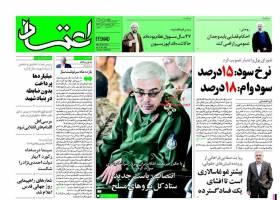 صفحه ی نخست روزنامه های سیاسی چهارشنبه ۹ تیر