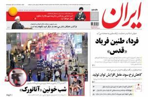 صفحه ی نخست روزنامه های سیاسی پنجشنبه ۱۰ تیر