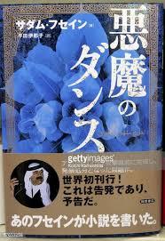 ترجمه رمان «صدام» به انگلیسی