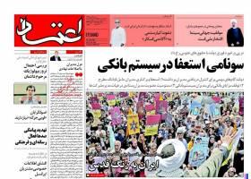 صفحه ی نخست روزنامه های سیاسی شنبه ۱۲ تیر