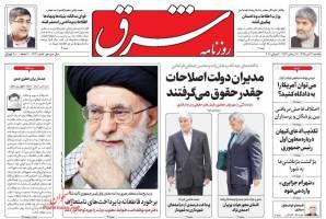 صفحه ی نخست روزنامه های سیاسی یکشنبه ۱۳ تیر