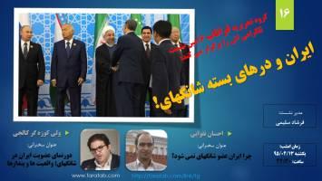 ایران و درهای بسته شانگهای!