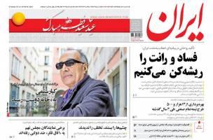صفحه ی نخست روزنامه های سیاسی سه شنبه ۱۵ تیر