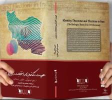 هویت، گفتمان و انتخابات در ایران