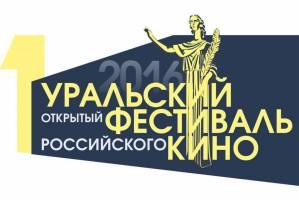 آغاز به کار جشنواره سینمای روسی اورال