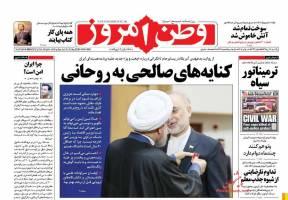 صفحه ی نخست روزنامه های سیاسی یکشنبه ۲۰ تیر