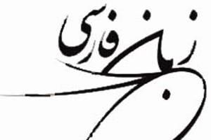 زبان فارسی در بصره به زبانی پر کاربرد تبدیل شده است