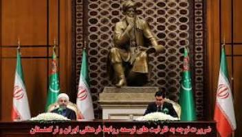 تجارت 60میلیاردی تهران-عشق آباد