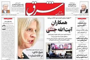 صفحه ی نخست روزنامه های سیاسی سه شنبه ۲۲ تیر