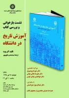 نشست «بررسی و بازخوانی کتاب آموزش تاریخ در دانشگاه»