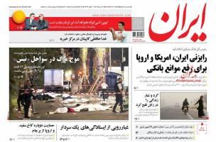 صفحه ی نخست روزنامه های سیاسی شنبه ۲۶ تیر