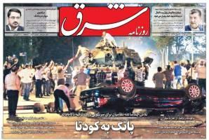 صفحه ی نخست روزنامه های سیاسی یکشنبه ۲۷ تیر