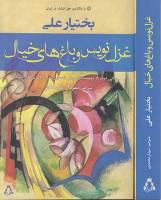 رمان « غزلنویس و باغهای خیال» نوشته بختیار علی  روانه  بازار كتاب شد