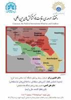 قفقاز عرصه ی رقابت ها و کشاکش ها بین المللی