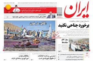 صفحه ی نخست روزنامه های سیاسی یکشنبه ۳ تیر