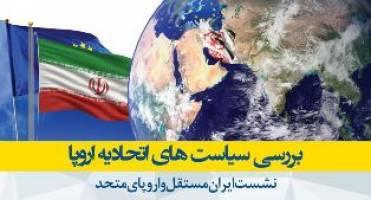 بررسی سیاست های اتحادیه اروپا، ایران مستقل و اروپایی متحد