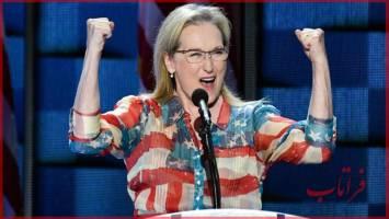 مریل استریپ برای کلینتون سنگ تمام گذاشت!
