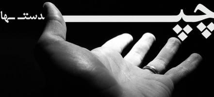 دست چپ شما تعیین کننده سن استخوانیتان است
