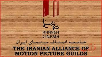 واکنش «خانه سینما» به انتشار مطلب توهینآمیز نشریه یالثارات دربارهی هنرمندان