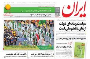 صفحه ی نخست روزنامه های سیاسی یکشنبه ۱۷ مرداد