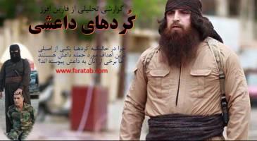 کردهای داعش!