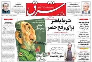 صفحه ی نخست روزنامه های سیاسی یکشنبه ۲۴ مرداد