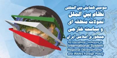 سومین همایش بین المللی نظام بین الملل، تحولات منطقه ای و سیاست خارجی ایران