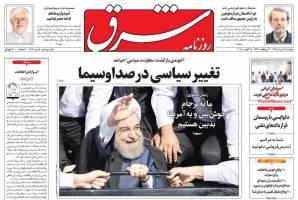 صفحه ی نخست روزنامه های سیاسی دوشنبه ۲۵ مرداد