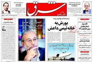 صفحه ی نخست روزنامه های سیاسی چهارشنبه ۲۷ مرداد