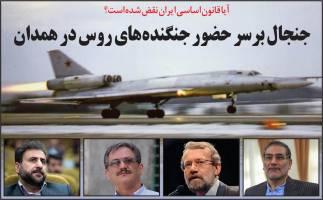جنجال بر سر حضور جنگنده های روس در همدان
