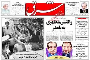 صفحه ی نخست روزنامه های سیاسی پنجشنبه ۲۸ مرداد