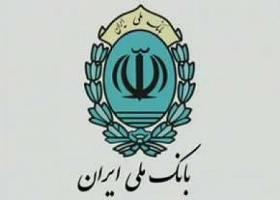 تعداد کاربران سامانه بام بانک ملی ایران از مرز 400 هزار نفر گذشت