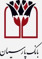 امضای تفاهم نامه بانک پارسیان با سازمان نظام صنفی رایانه ای کشور