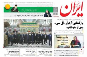 صفحه ی نخست روزنامه های سیاسی چهارشنبه ۳ شهریور