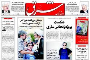 صفحه ی نخست روزنامه های سیاسی دوشنبه ۱۵ شهریور