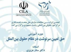 دوره آموزشی  حق تعیین سرنوشت در نظام حقوق بین الملل