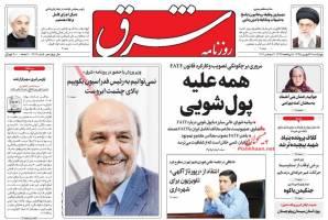 صفحه ی نخست روزنامه های سیاسی چهارشنبه ۱۷ شهریور