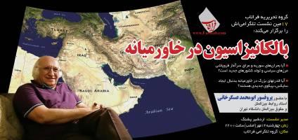 بالکانیزاسیون در خاورمیانه - سخنران: پروفسور ابومحمد عسگرخانی
