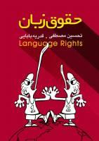 انتشار  کتاب حقوق زبان به قلم تحسین مصطفی و قدریه بابایی