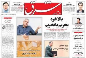صفحه نخست روزنامه های سیاسی شنبه 1 آبان