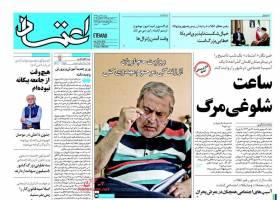 صفحه ی نخست روزنامه های سیاسی یکشنبه ۲ آبان